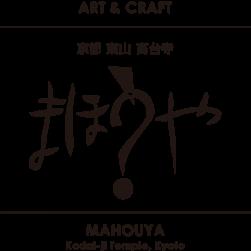 京都・東山・高台寺 まほうや